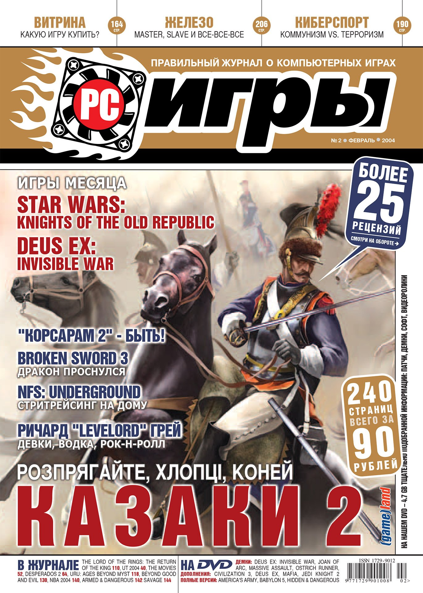 PC Games 02 February 2004
