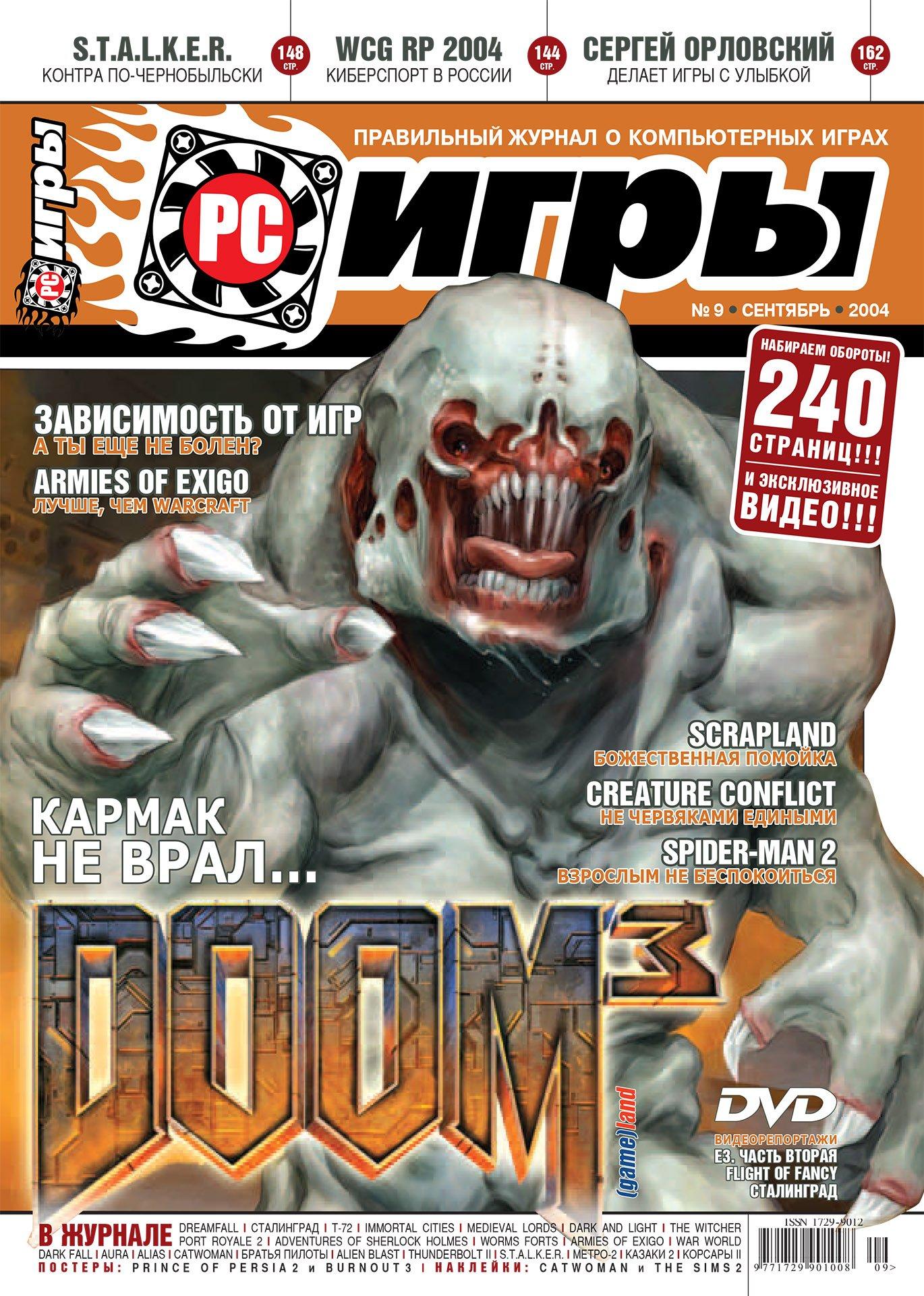 PC Games 09 September 2004