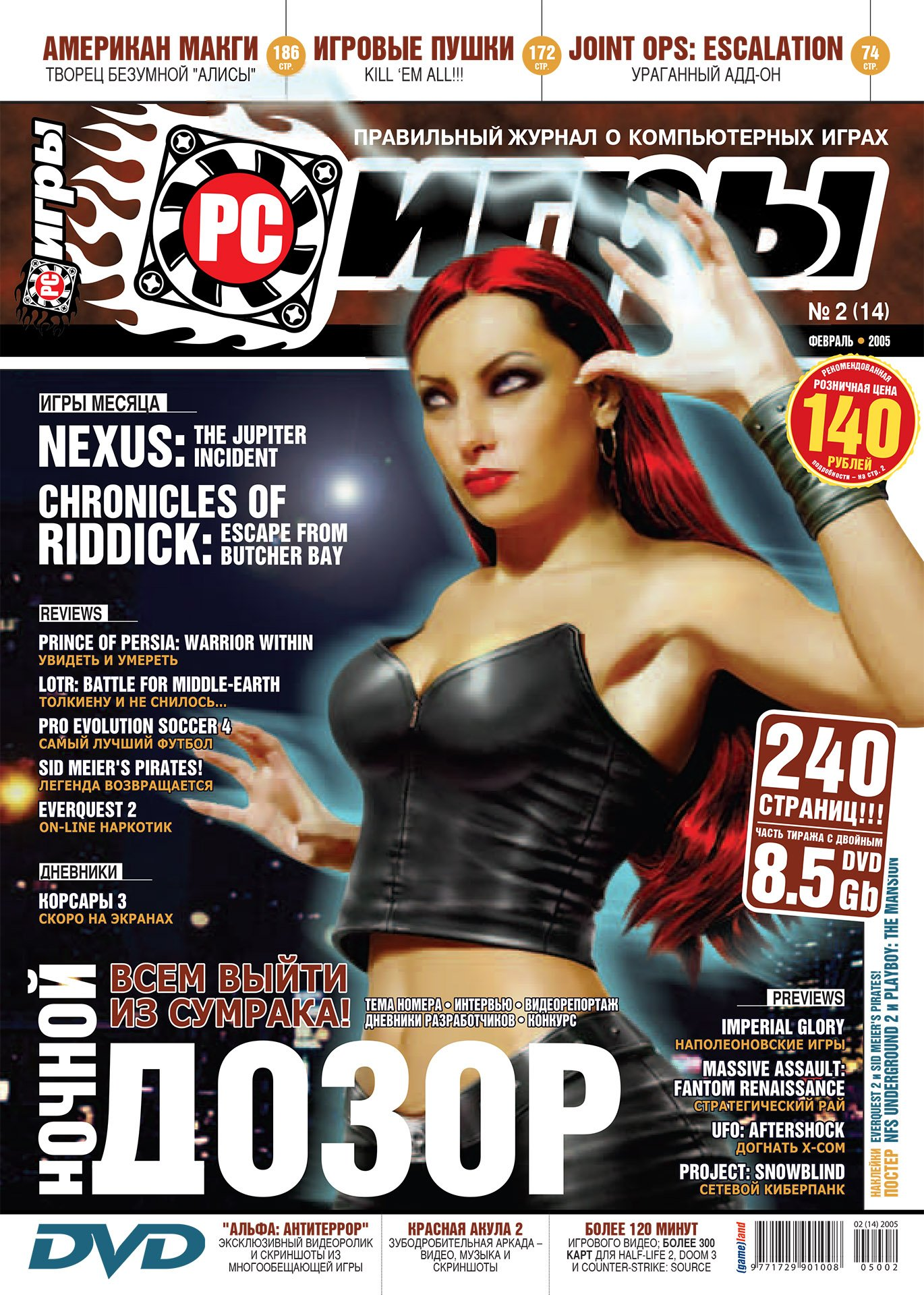 PC Games 14 February 2005
