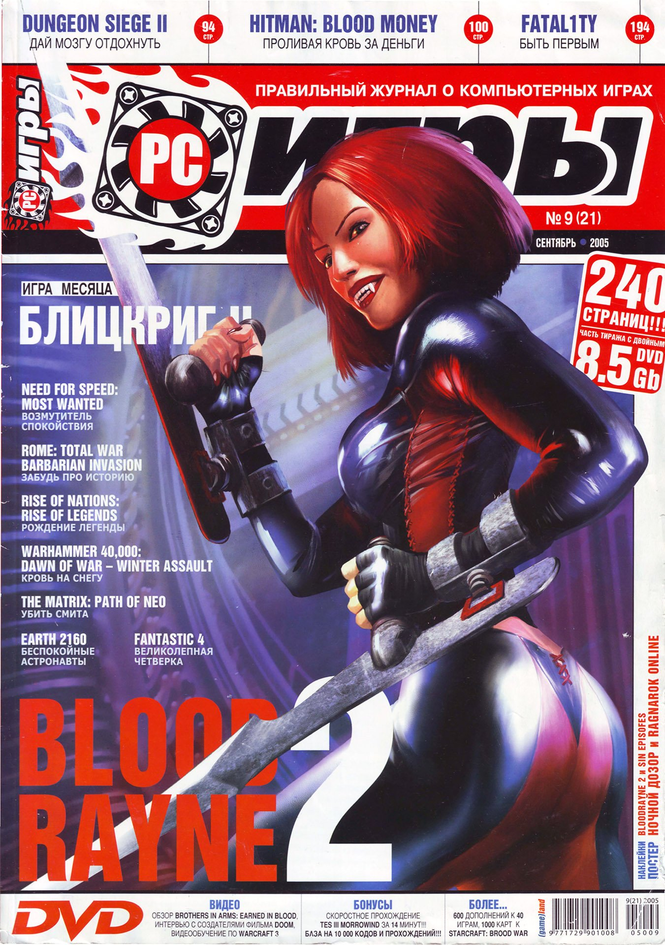 PC Games 21 September 2005
