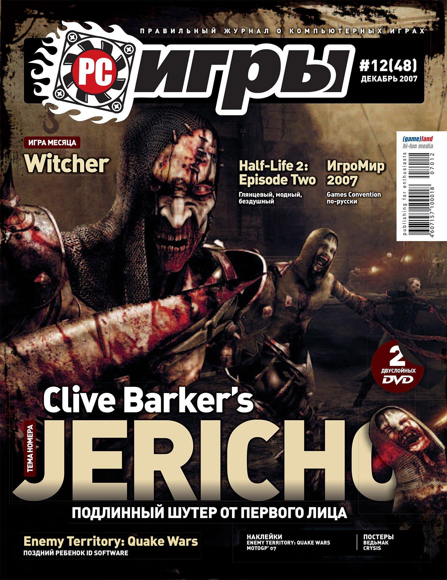 PC Games 48 December 2007
