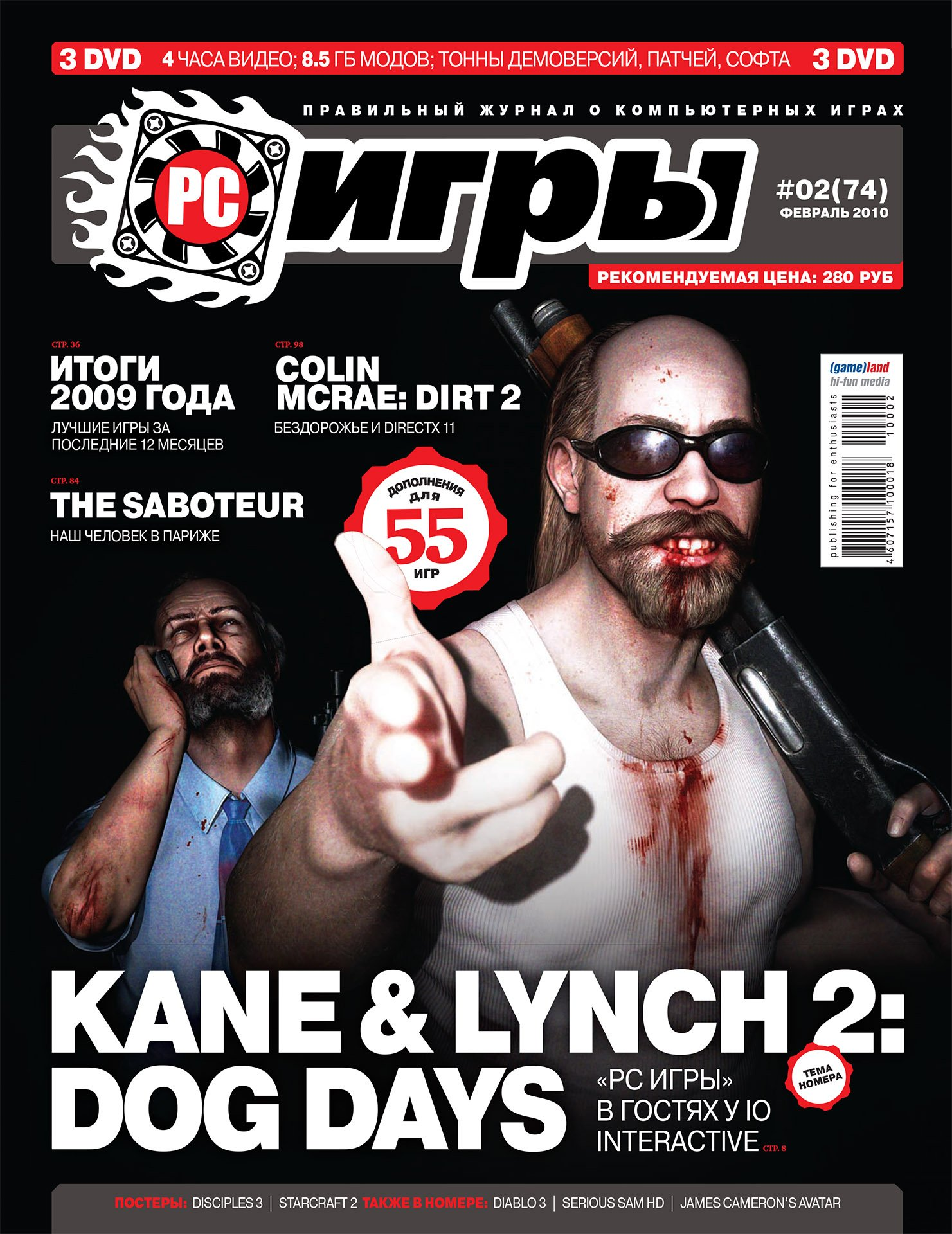 PC Games 74 February 2010