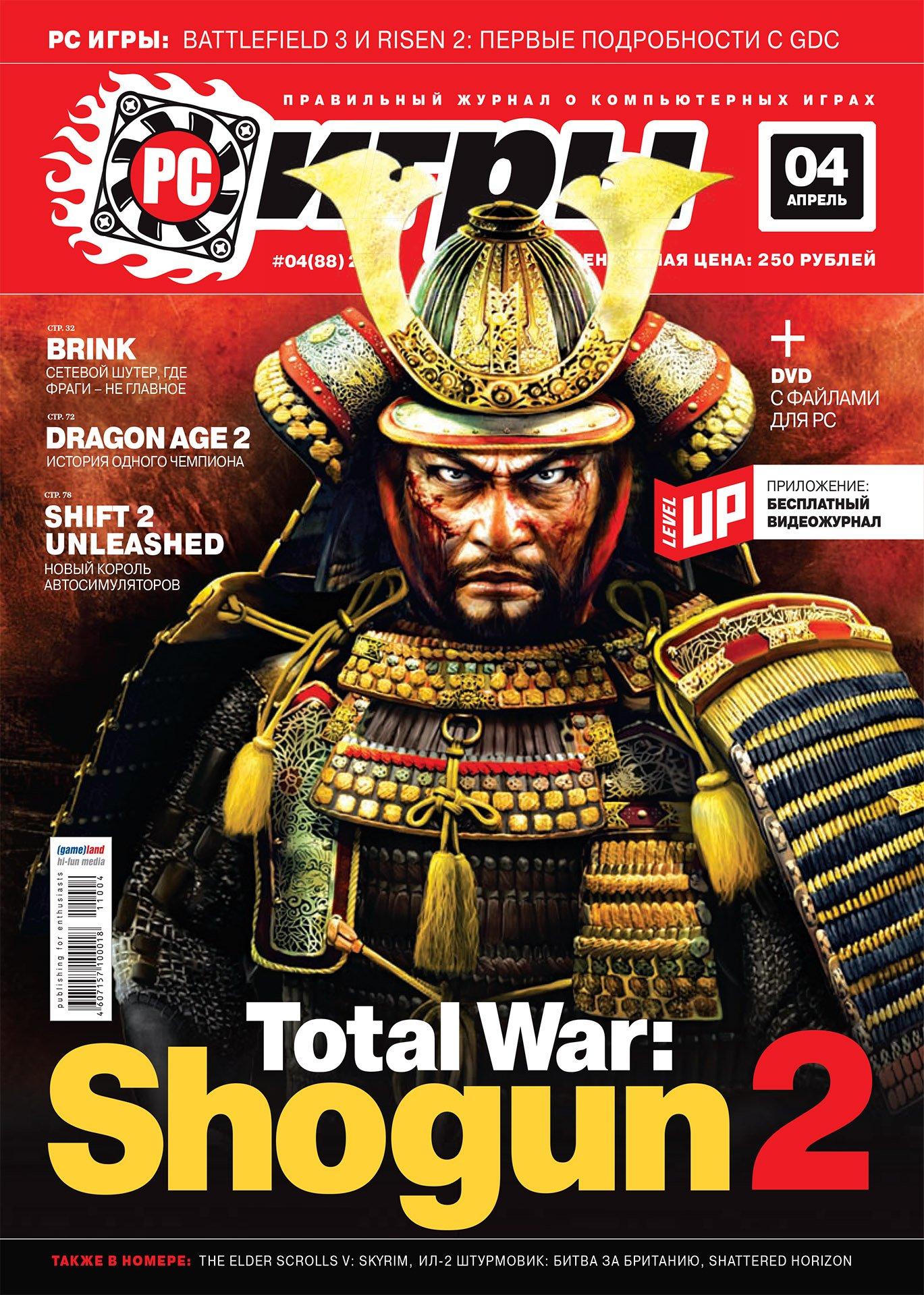 PC Games 88 April 2011