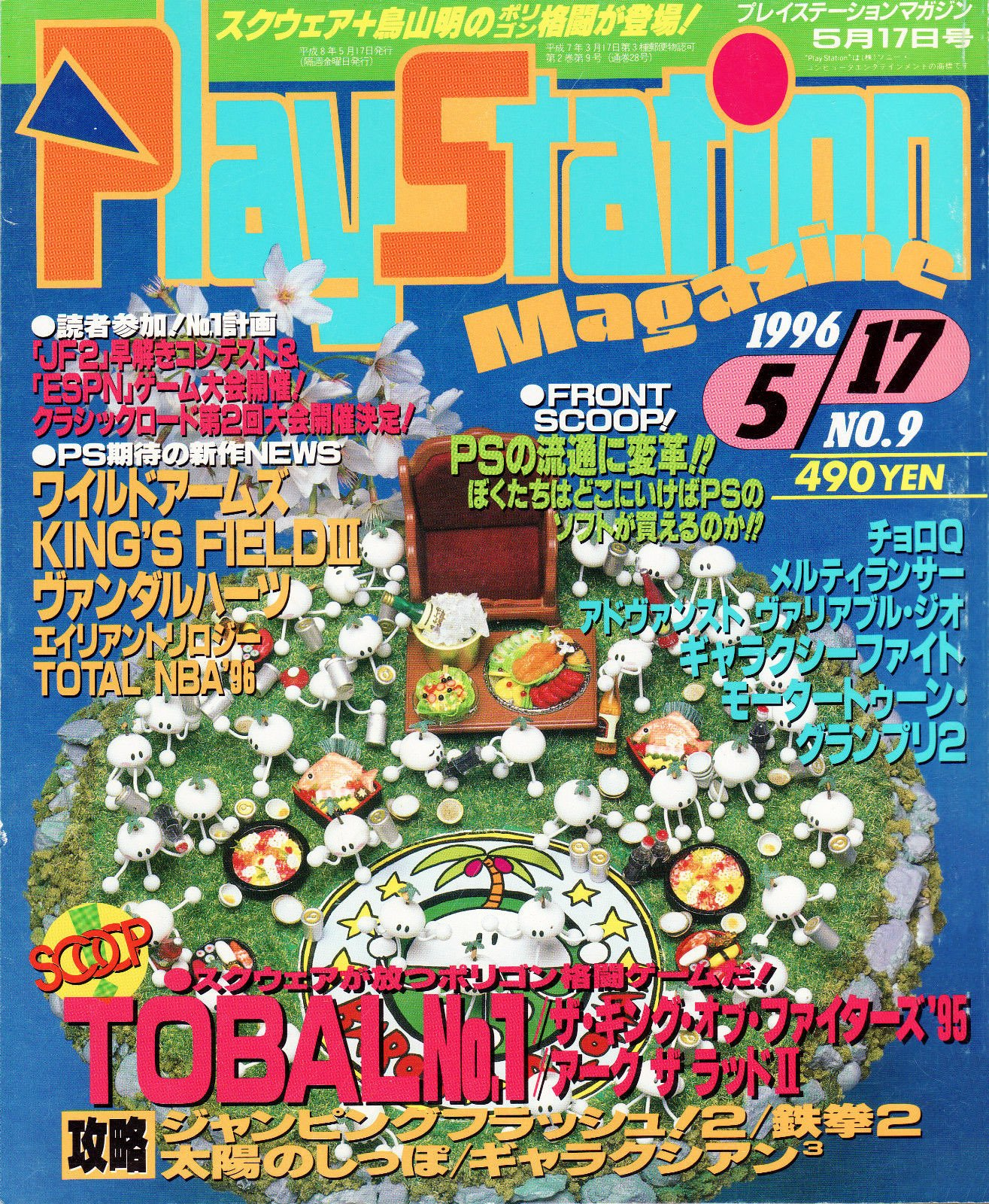 PlayStation Magazine Vol.2 No.09 (May 17, 1996)
