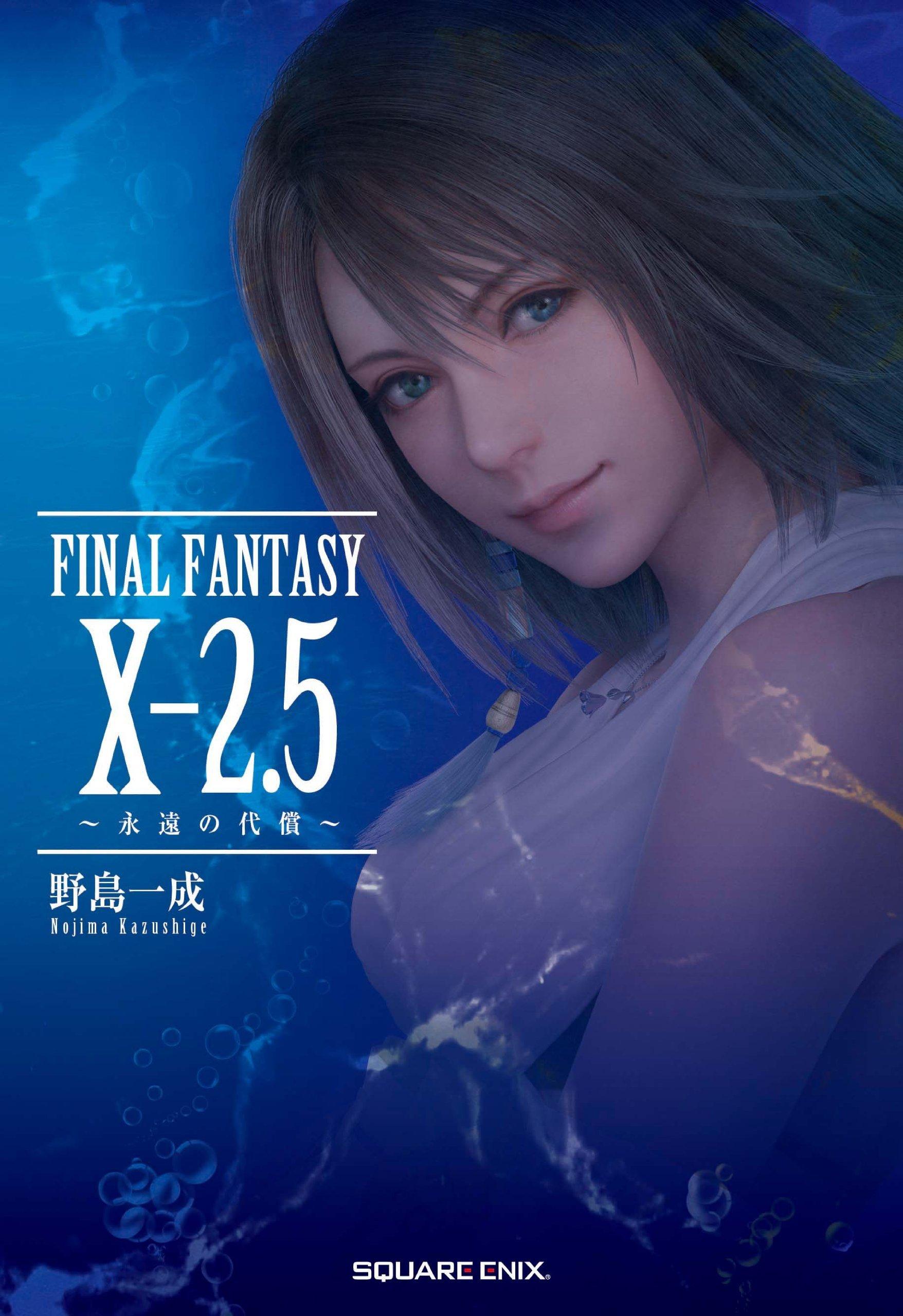 Final Fantasy X-2.5 ~Eien no Daishō~
