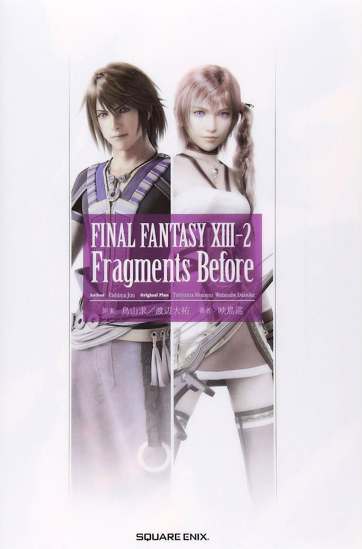 Final Fantasy XIII-2: Fragments Before