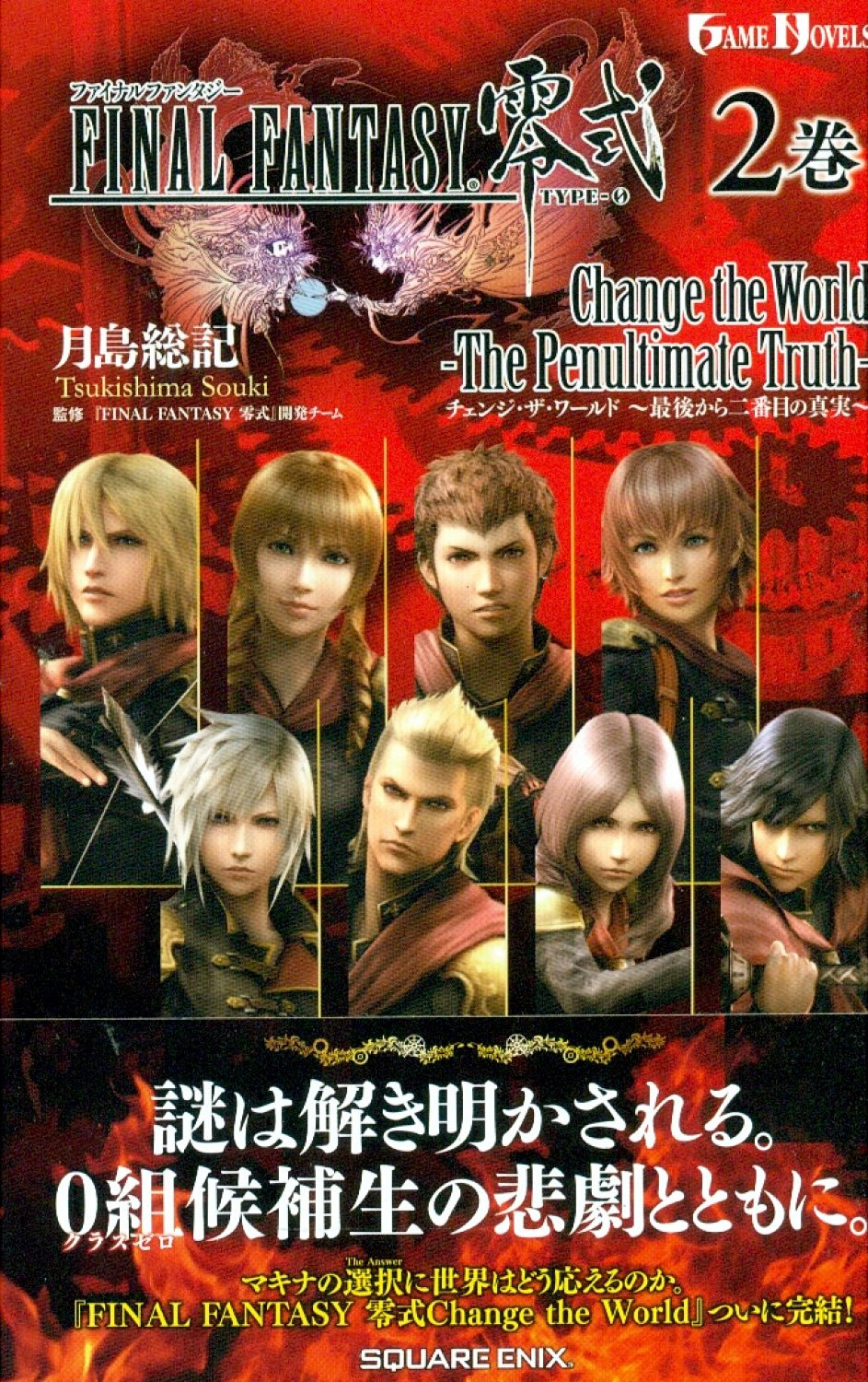 Final Fantasy Type-0: Change the World 2 -The Penultimate Truth-