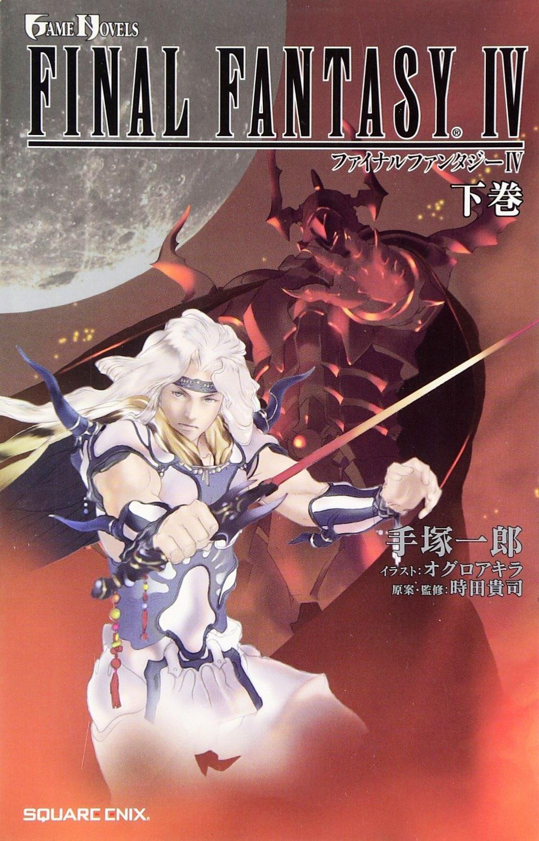 Final Fantasy IV (2nd part)