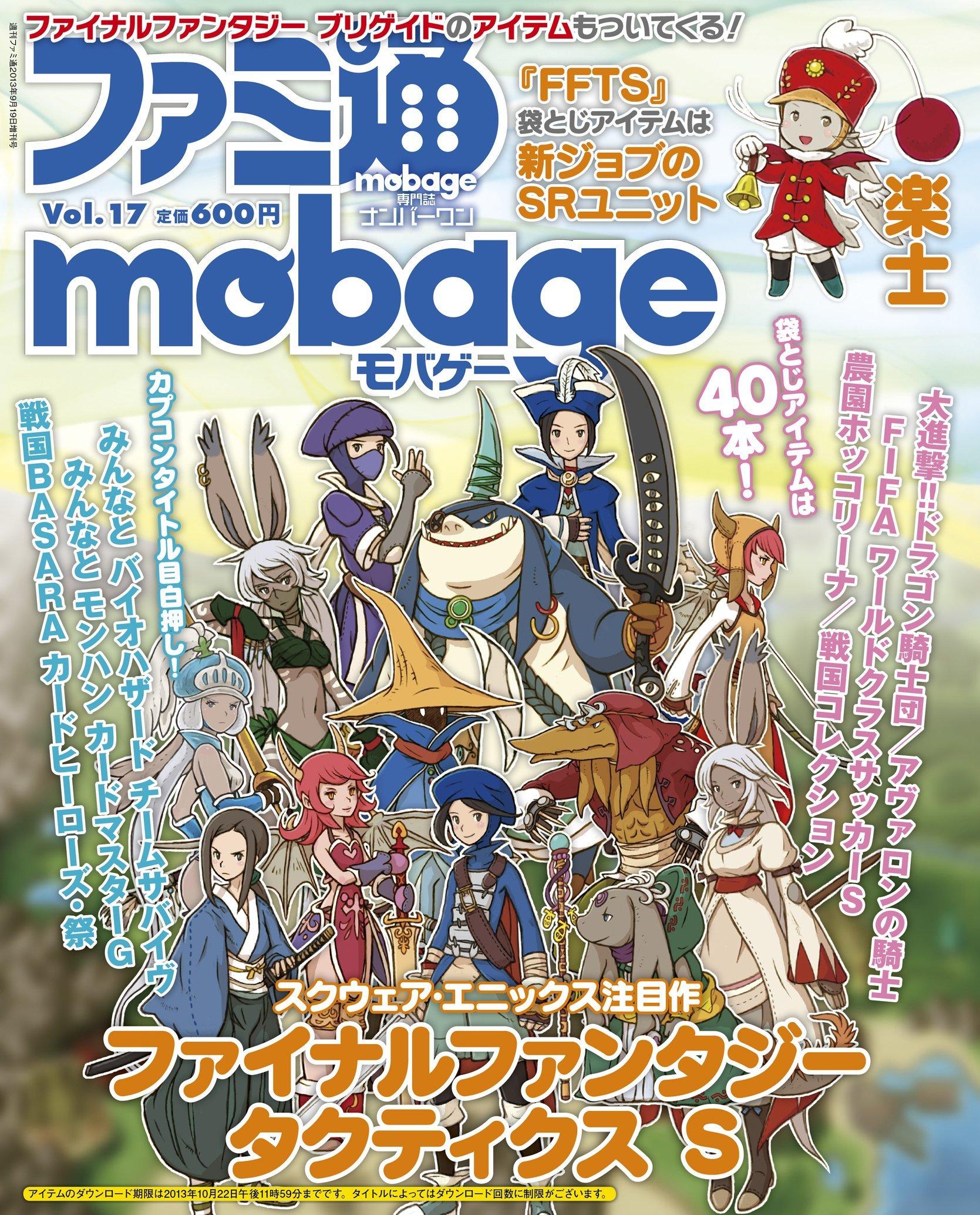 Famitsu Mobage Vol.17 September 19, 2013