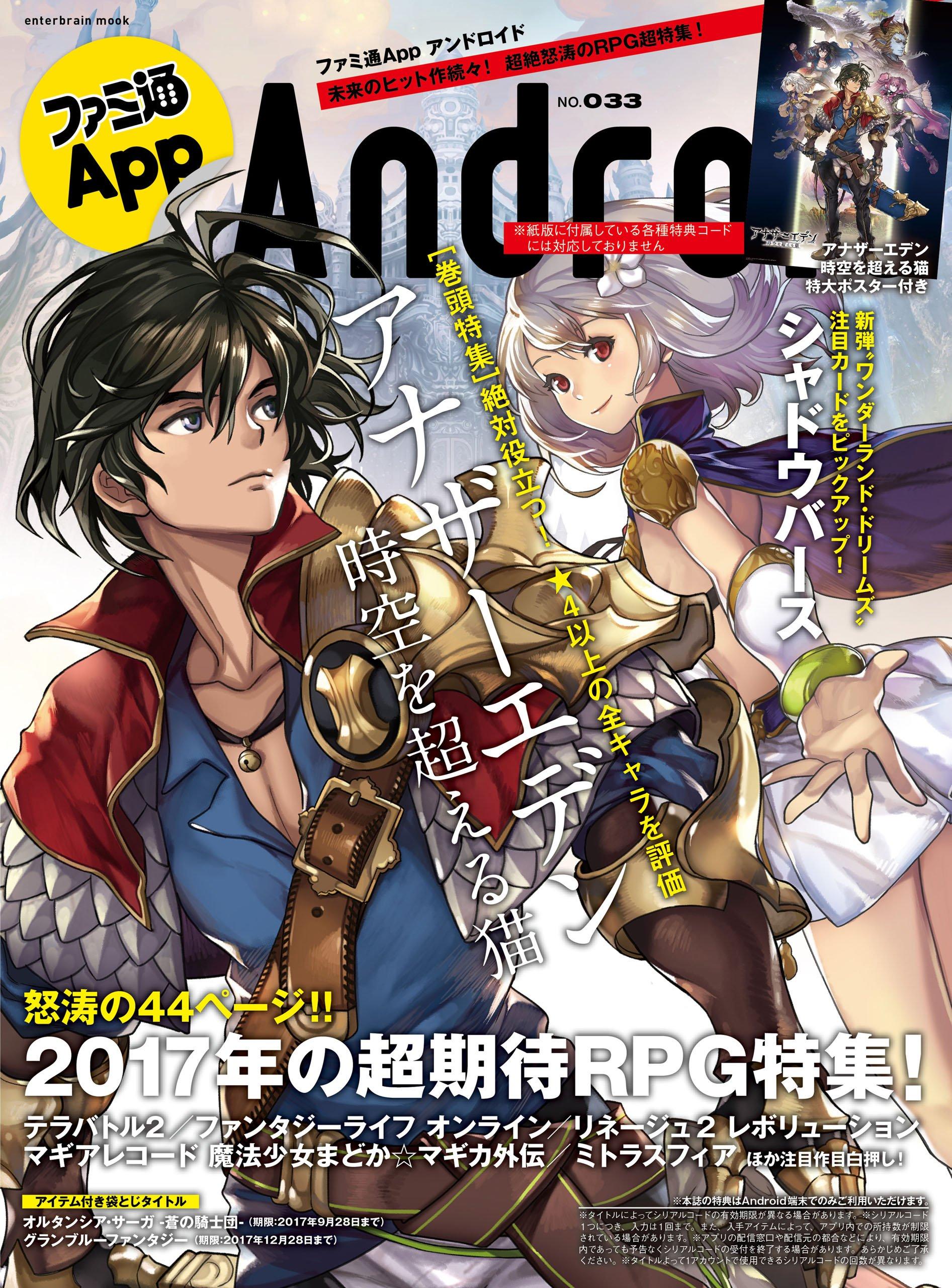 Famitsu App Issue 033 July 2017