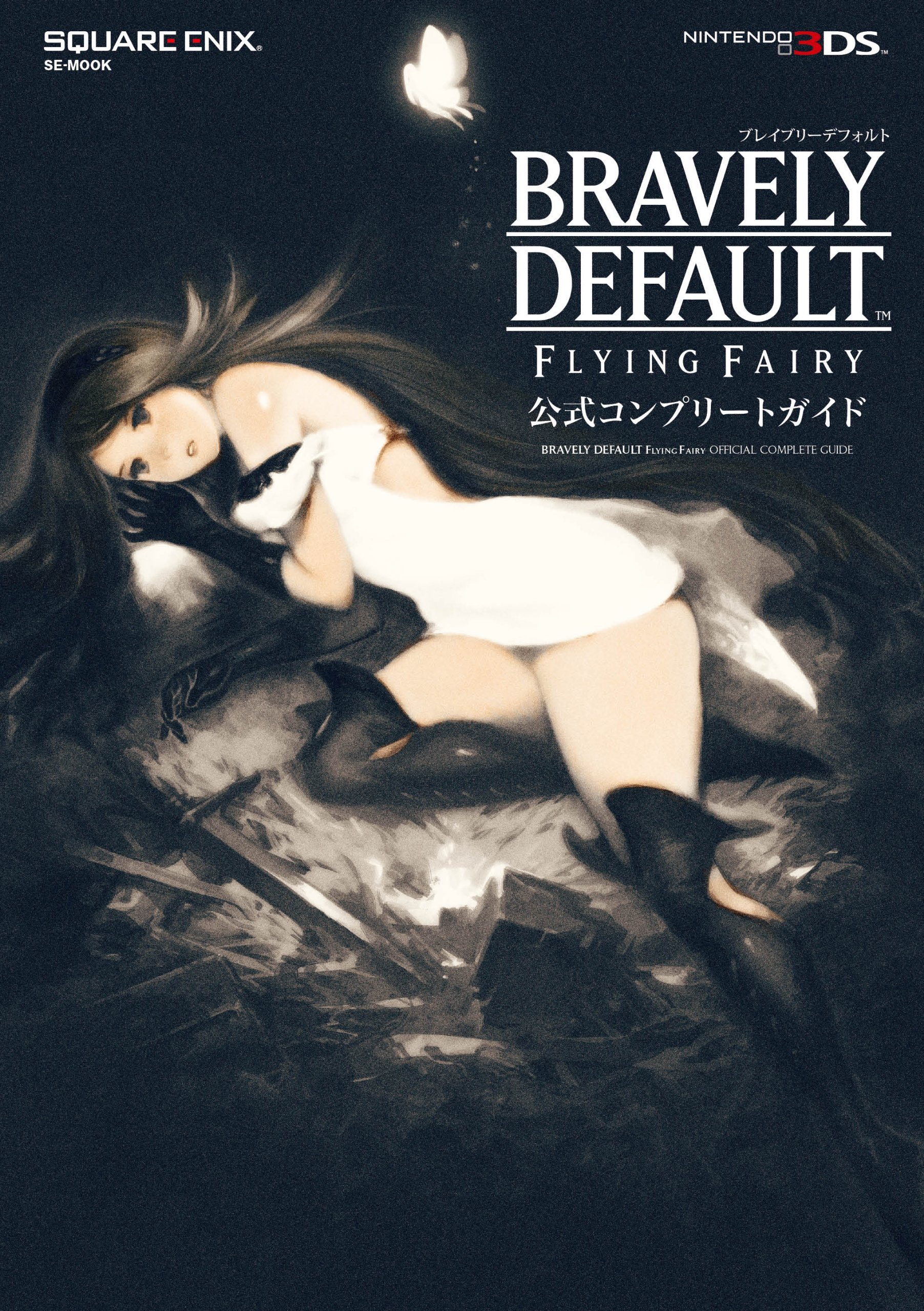 Bravely Default: Flying Fairy - Koushiki Complete Guide