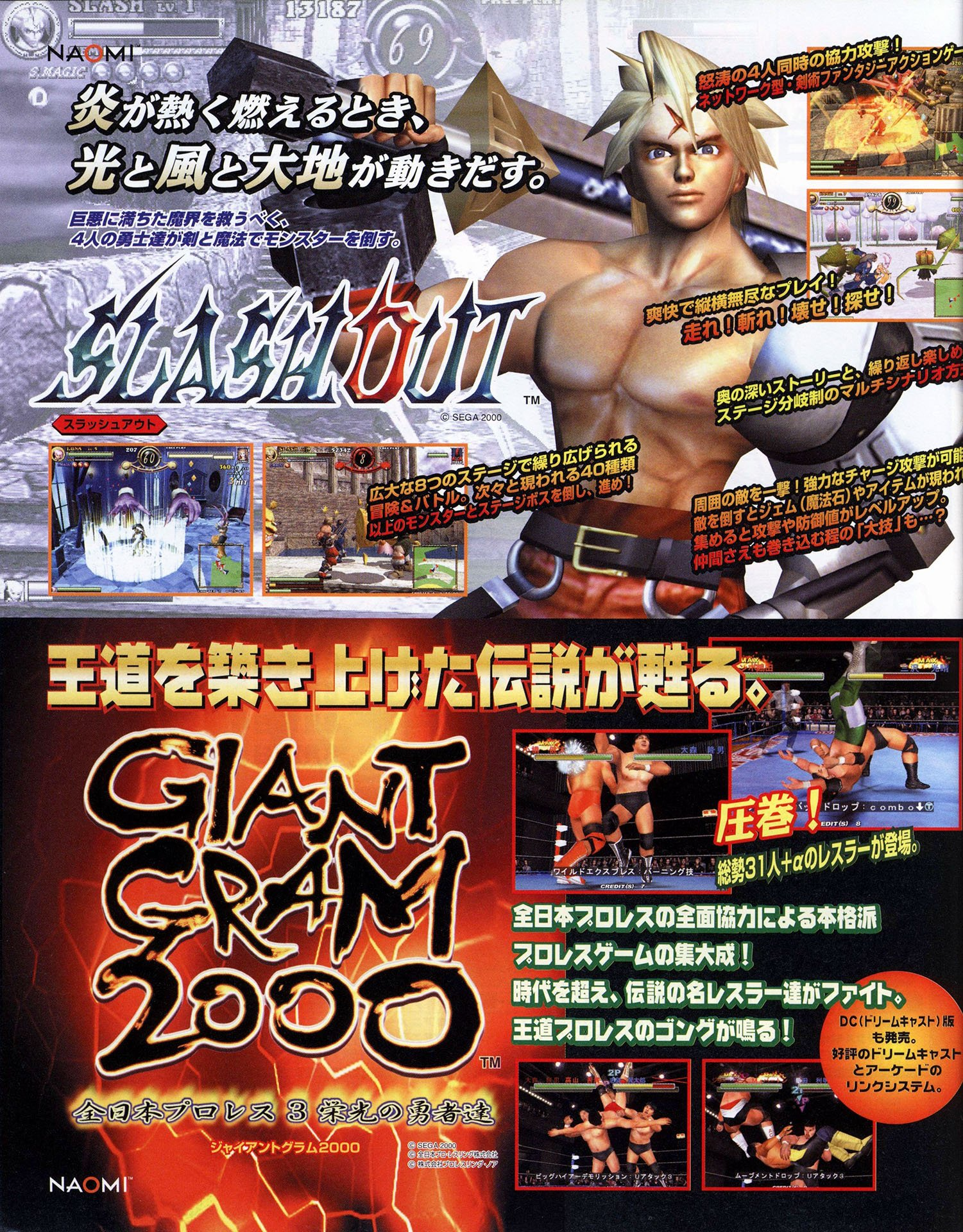 Slashout, Giant Gram 2000