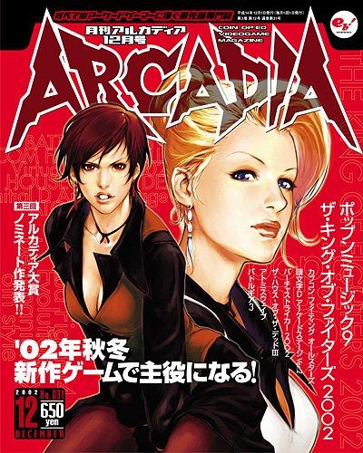 Arcadia Issue 031 (December 2002)