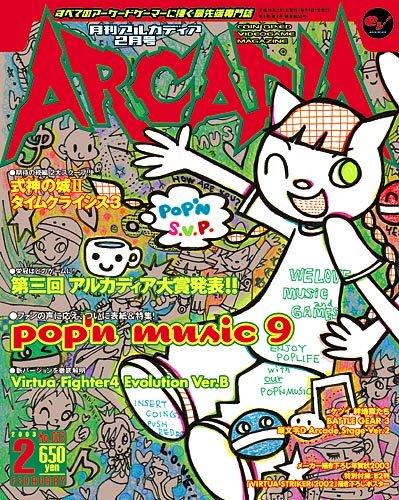 Arcadia Issue 033 (February 2003)