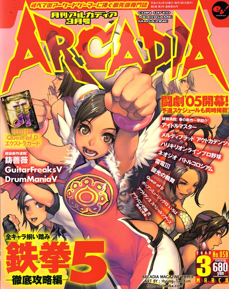 Arcadia Issue 058 (March 2005)