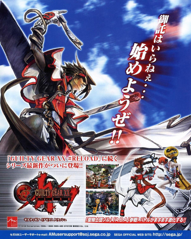 Guilty Gear XX Slash (Japan)