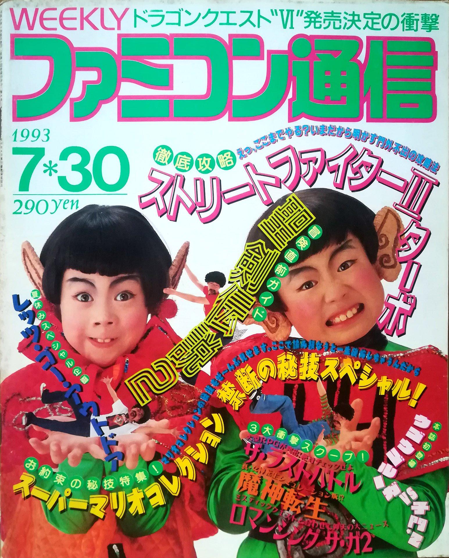 Famitsu 0241 (July 30, 1993)