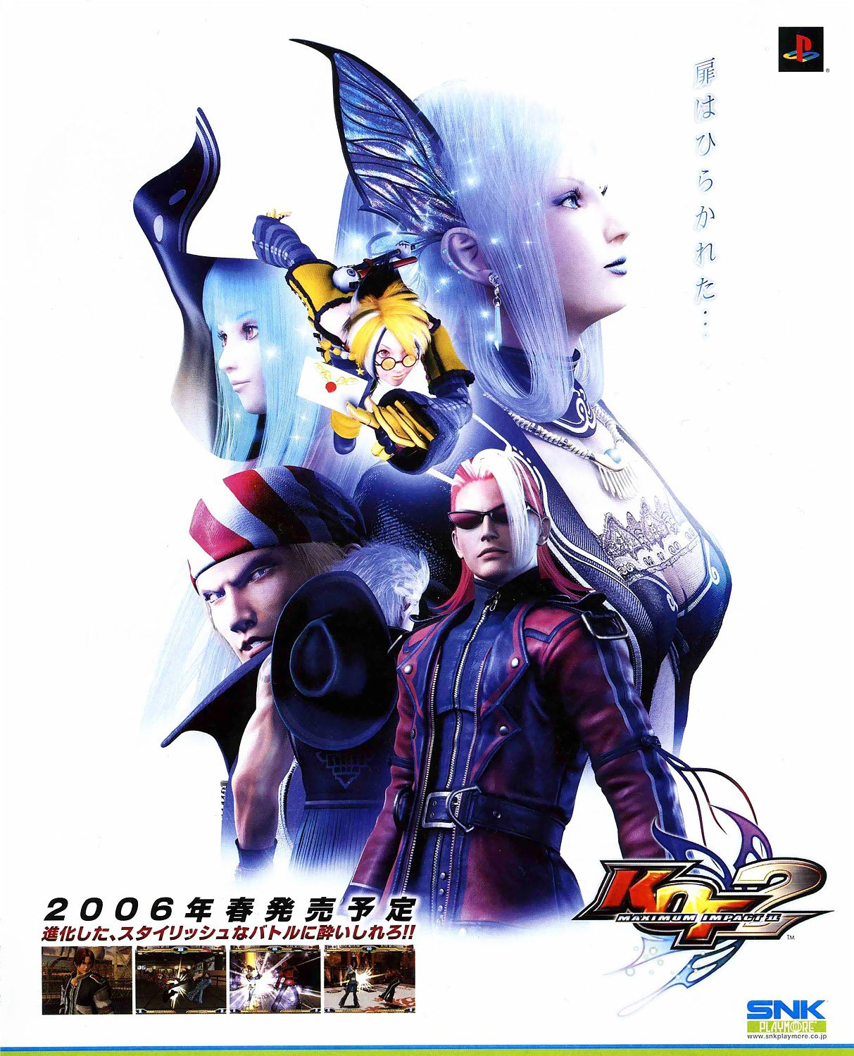 King of Fighters: Maximum Impact 2, The (Japan) (b)