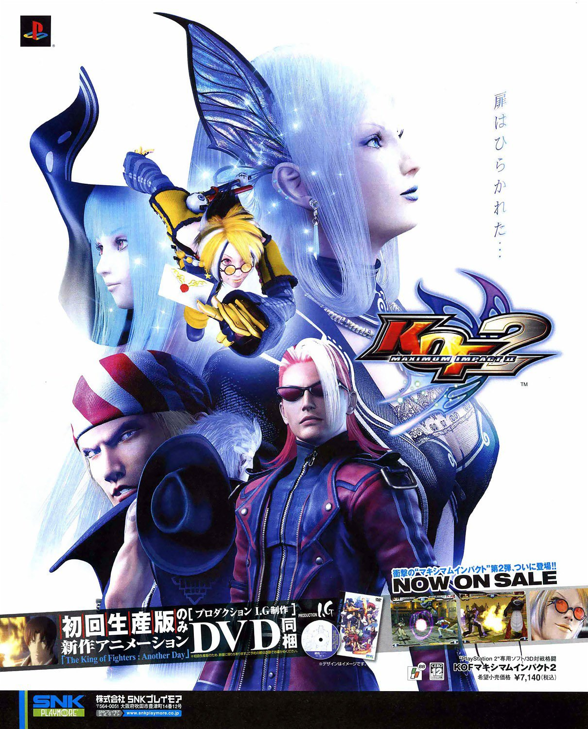 King of Fighters Maximum Impact 2, The (Japan) (c)