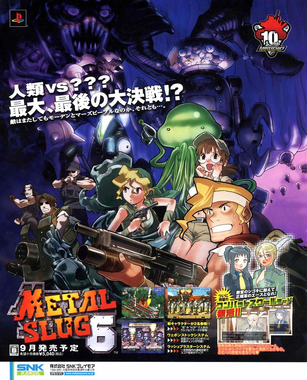 Metal Slug 6 (Japan)