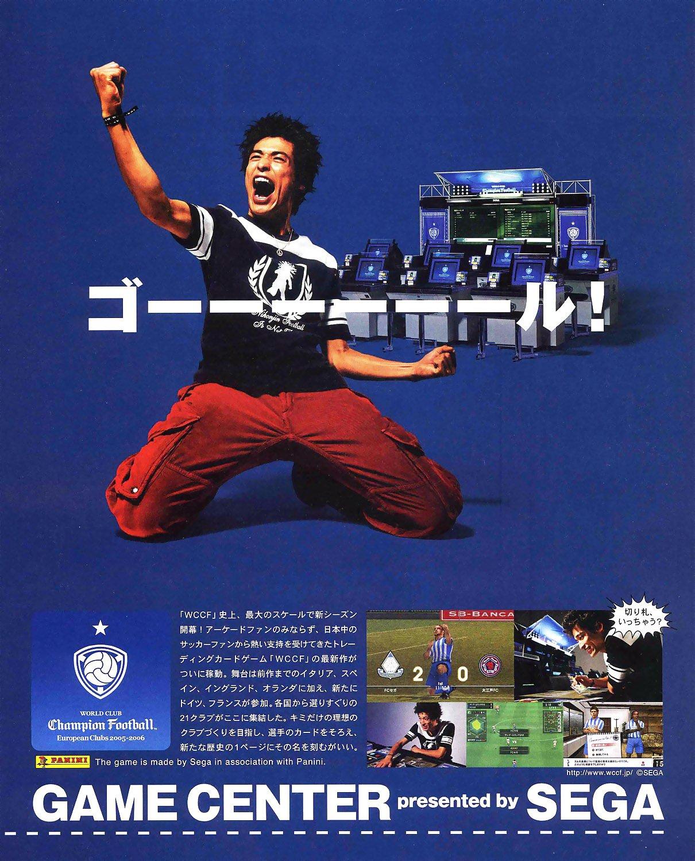 World Club Champion Football (Japan)