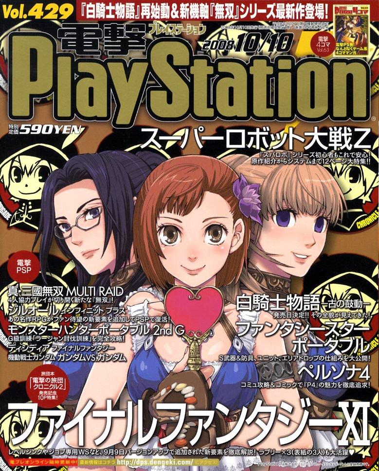 Dengeki PlayStation 429 (October 10, 2008)