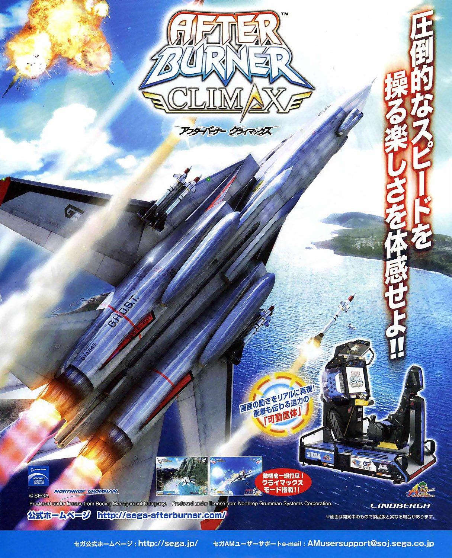 After Burner Climax (Japan)