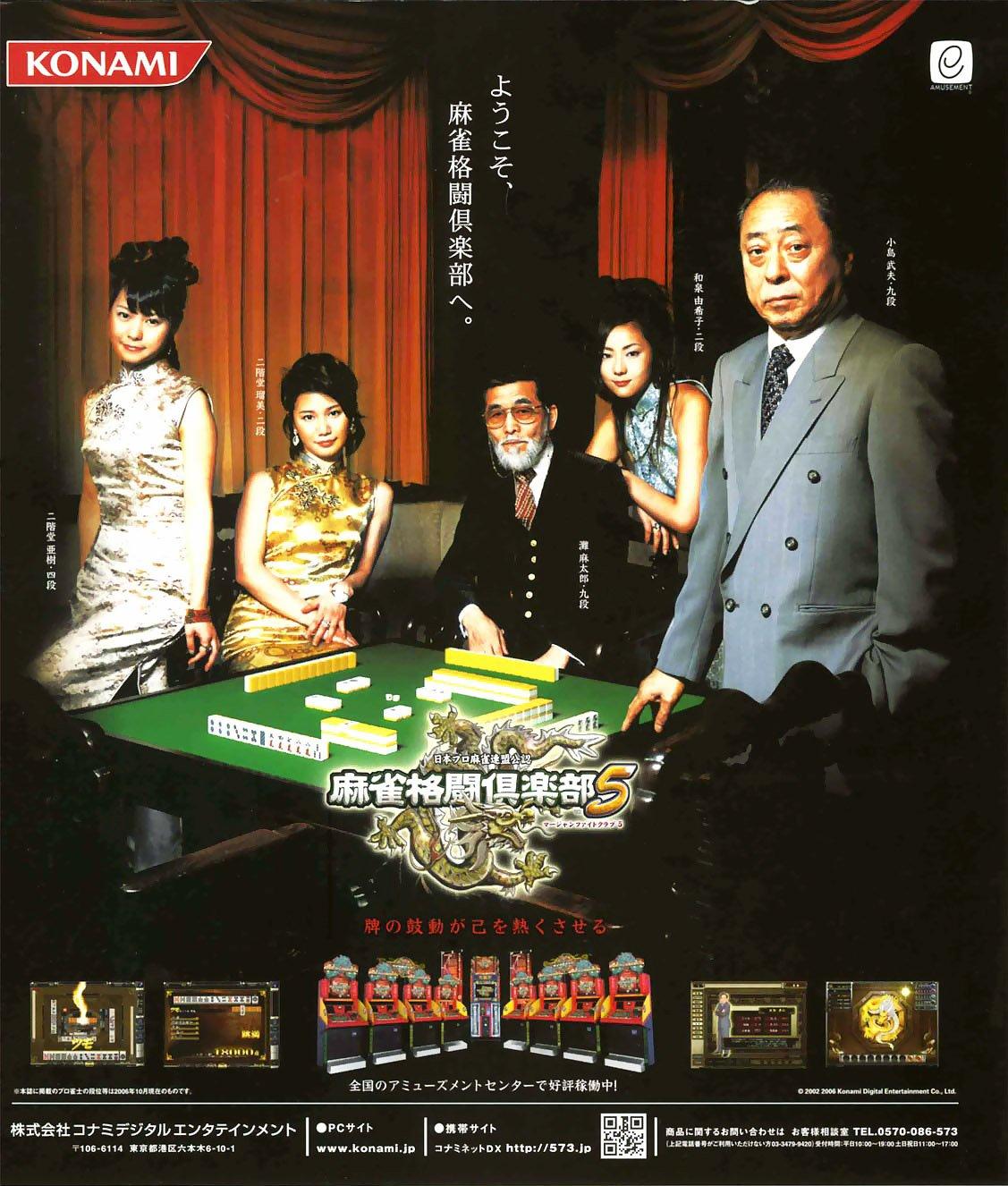 Mahjong Fight Club 5 (Japan)
