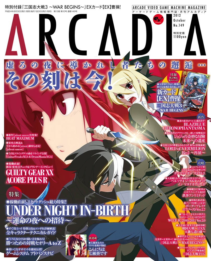 Arcadia Issue 149 (October 2012)