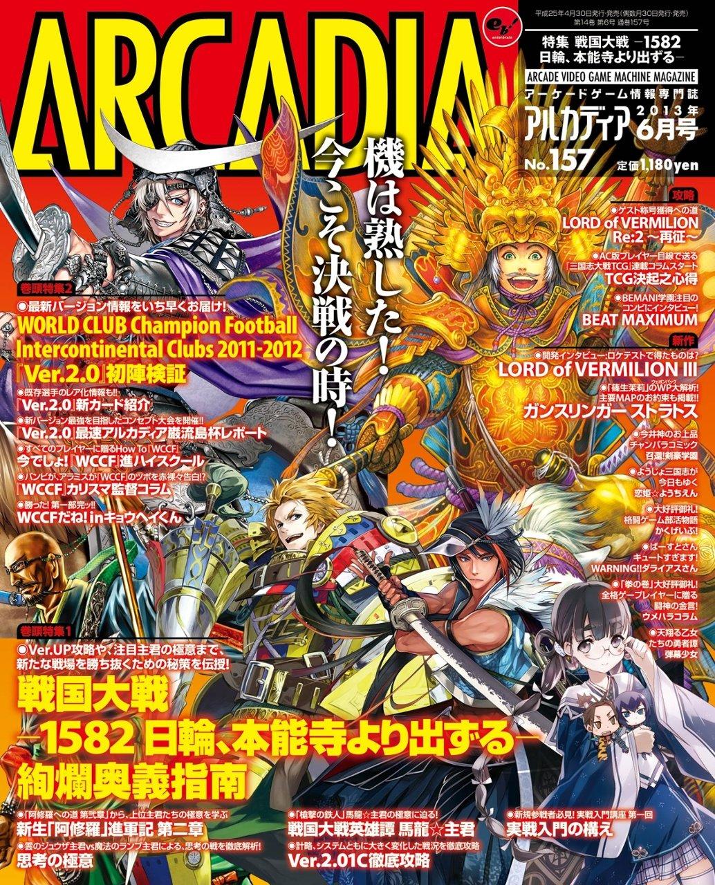 Arcadia Issue 157 (June 2013)