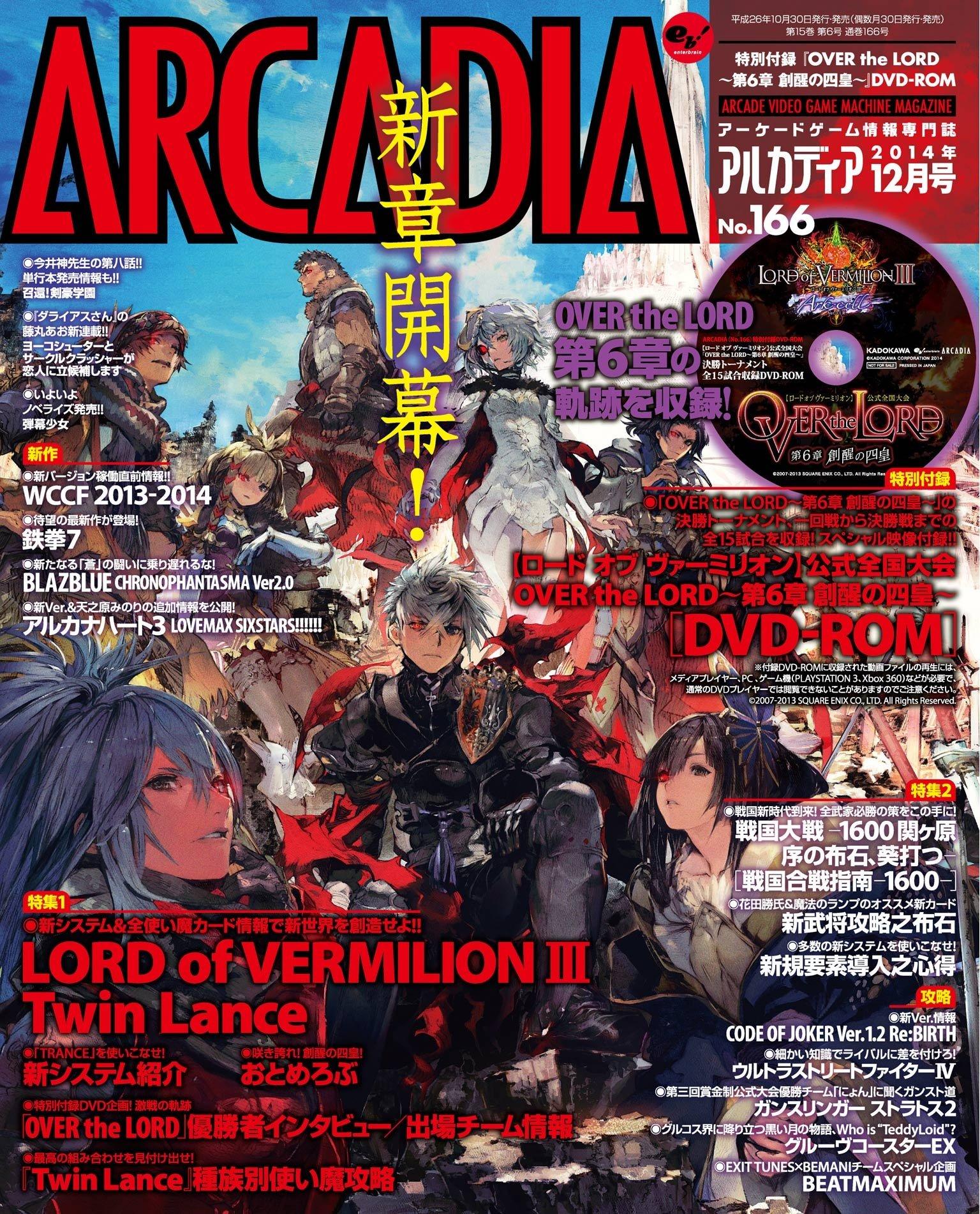 Arcadia Issue 166 (December 2014)