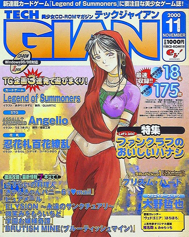 Tech Gian Issue 049 (November 2000)