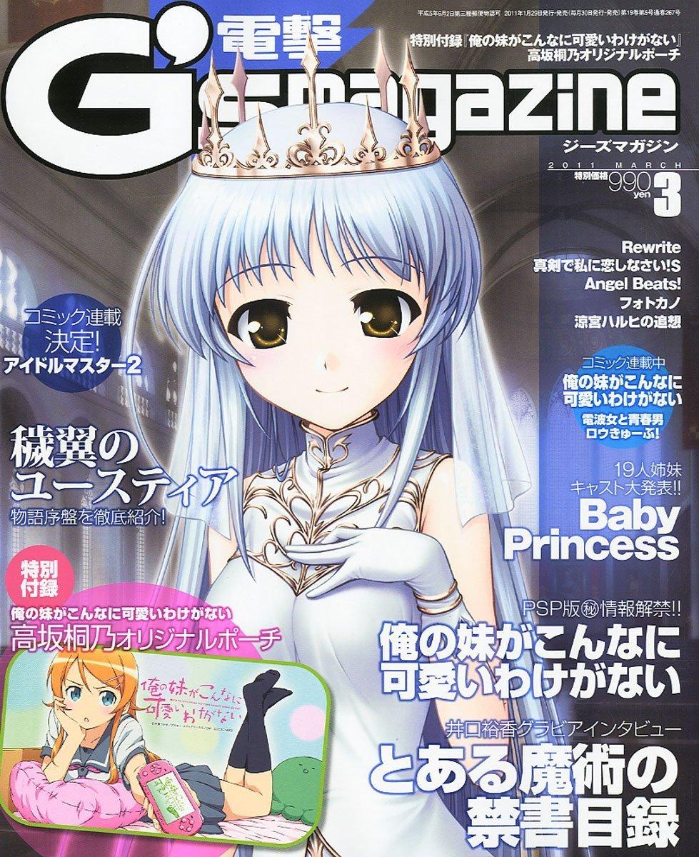 Dengeki G's Magazine Issue 164 March 2011