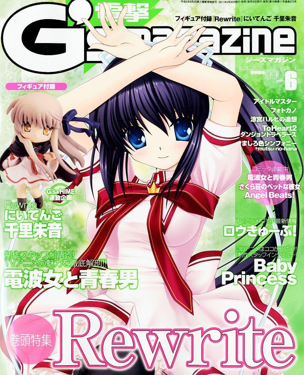 Dengeki G's Magazine Issue 167 June 2011