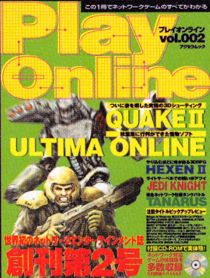 Play Online Vol.2 (January 1998)