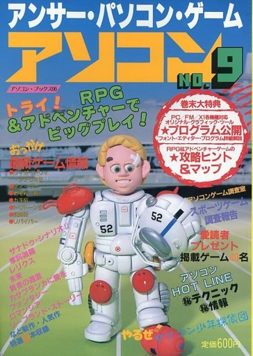 Asocom No.09 (March 3, 1987)