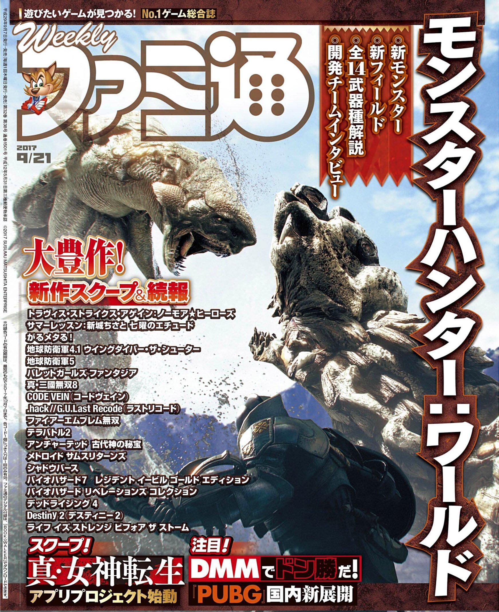 Famitsu 1501 September 21, 2017