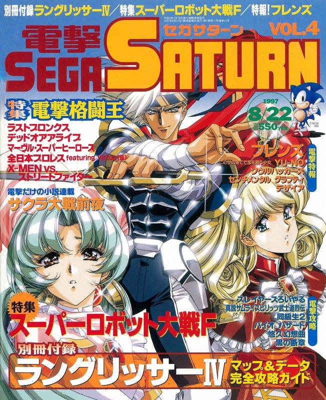 Dengeki Sega Saturn Vol.04 (August 22, 1997)