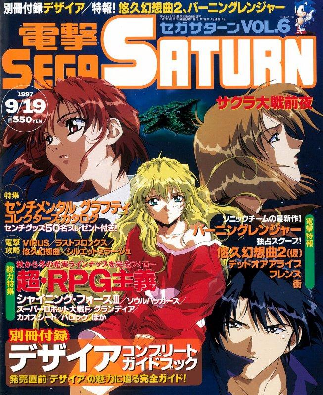 Dengeki Sega Saturn Vol.06 (September 19, 1997)