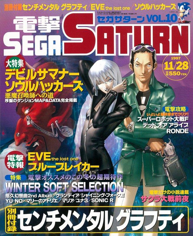 Dengeki Sega Saturn Vol.10 (November 28, 1997)