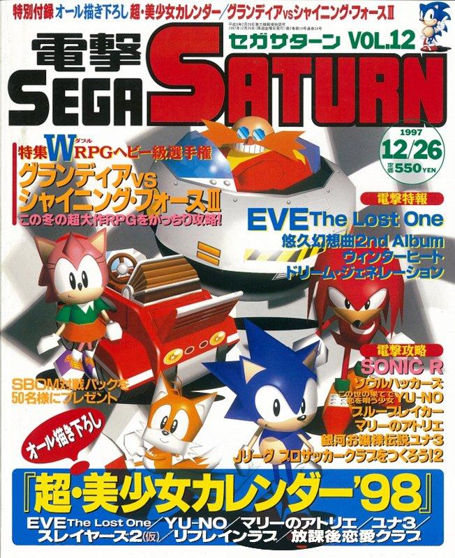 Dengeki Sega Saturn Vol.12 (December 26, 1997)