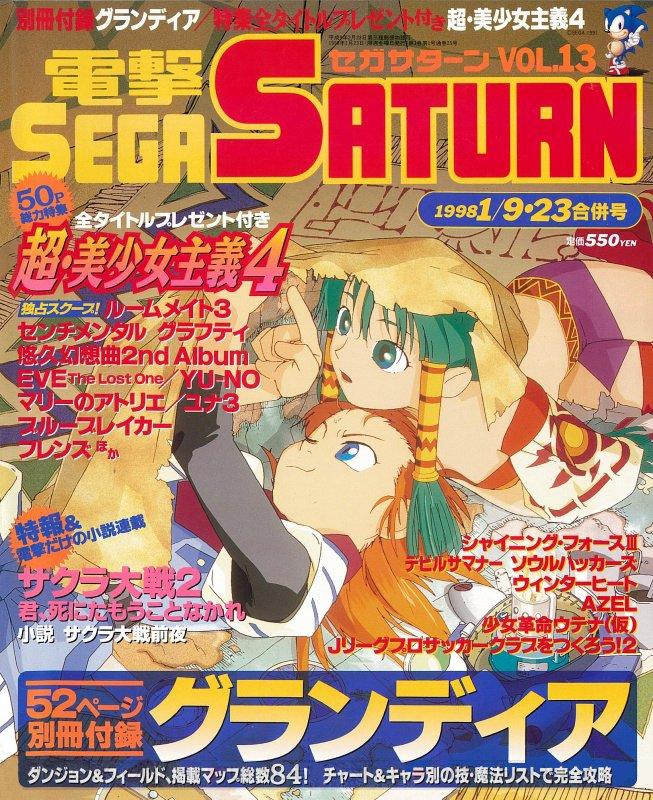 Dengeki Sega Saturn Vol.13 (January 9/23, 1998)