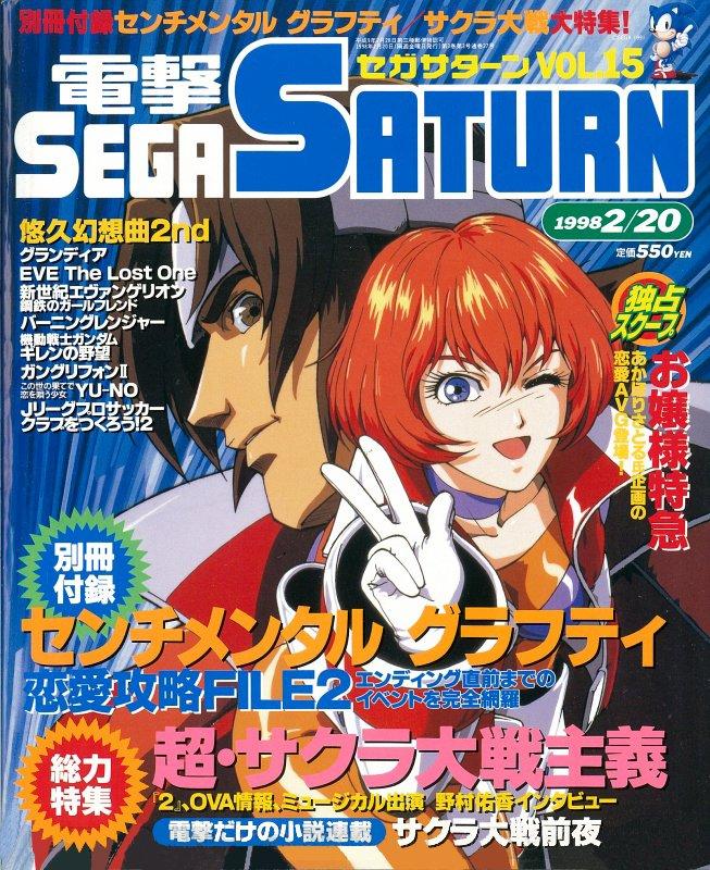 Dengeki Sega Saturn Vol.15 (February 20, 1998)