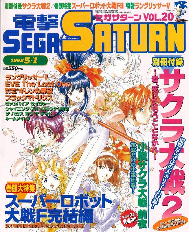 Dengeki Sega Saturn Vol.20 (May 1, 1998)