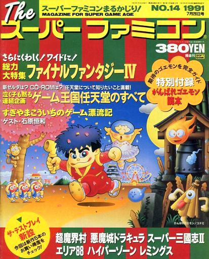 The Super Famicom Vol.2 No. 14 (July 26, 1991)