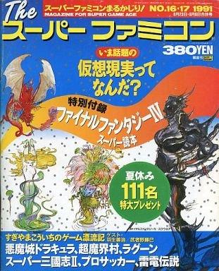The Super Famicom Vol.2 No. 16/17 (August 23/September 6, 1991)