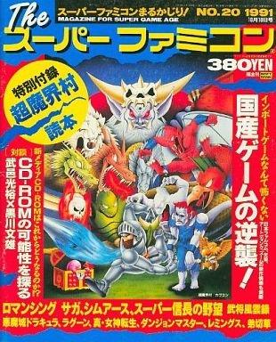 The Super Famicom Vol.2 No. 20 (October 18, 1991)