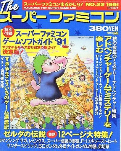 The Super Famicom Vol.2 No. 22 (November 15, 1991)