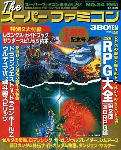 The Super Famicom Vol.2 No. 24 (December 13, 1991)