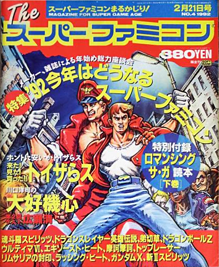 The Super Famicom Vol.3 No. 04 (February 21, 1992)